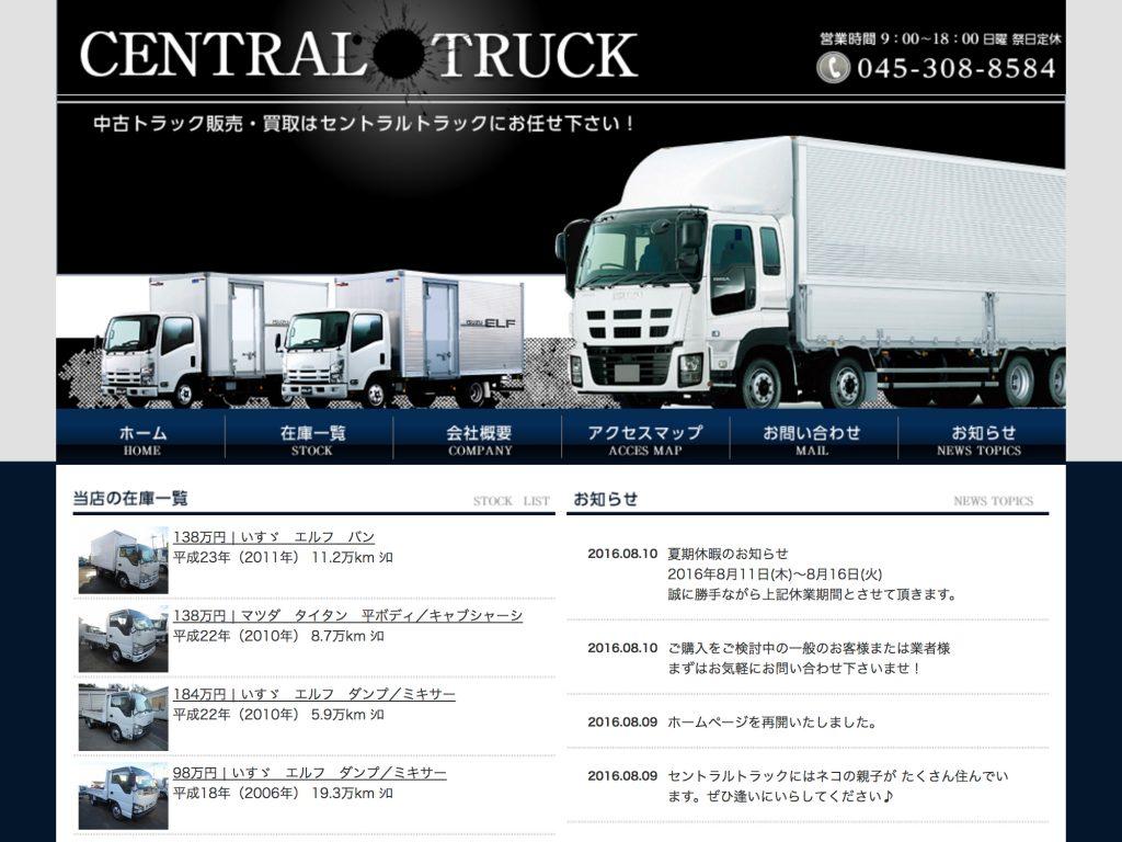 セントラルトラック