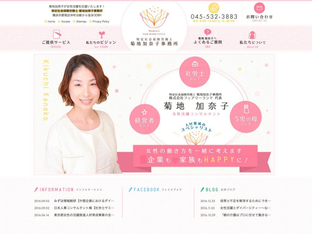 特定社会保険労務士 菊地加奈子事務所