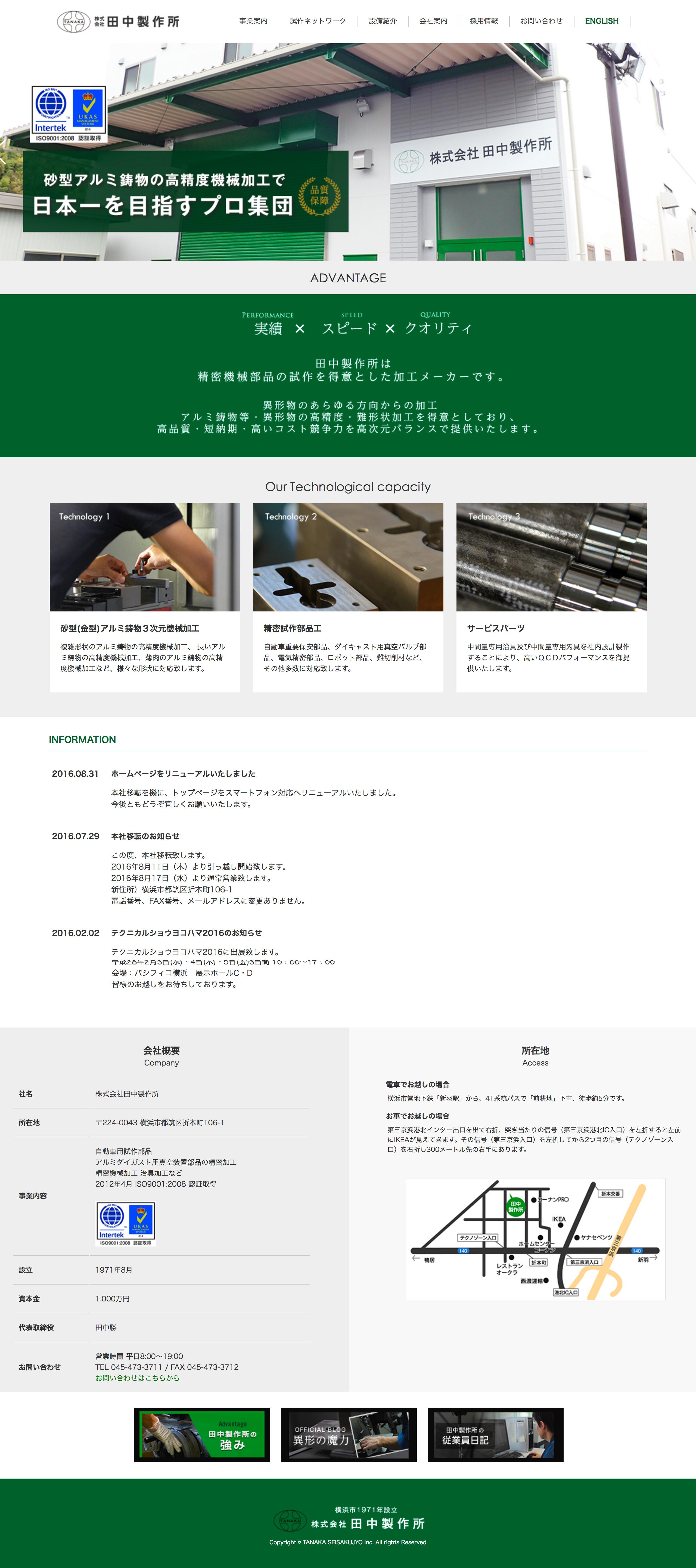 田中製作所
