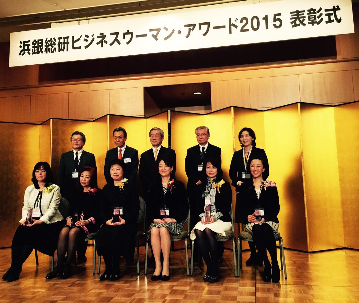 浜銀総研ビジネスウーマン・アワード2015ファイナリスト受賞